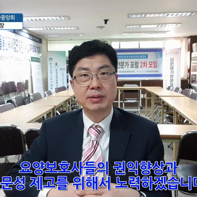 장기요양전문가포럼 구성 운영.mp4