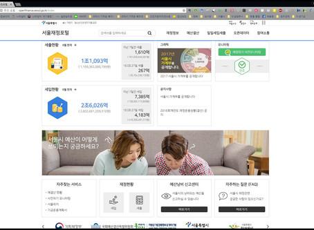 서울시 재정 포털