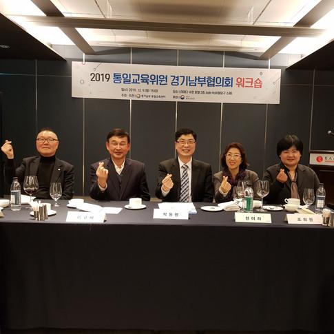 2019년 워크숍 참석
