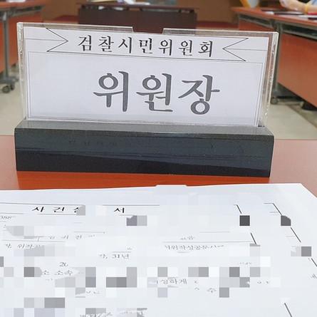 박동명 검찰시민위원회 위원장