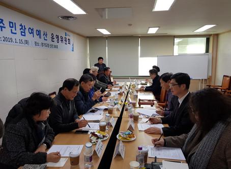 경기도 주민참여예산 운영위원회 참석