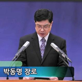 박동명 장로 대표 기도