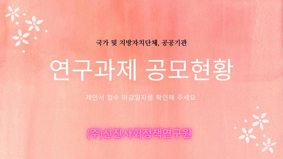 공모현황.png