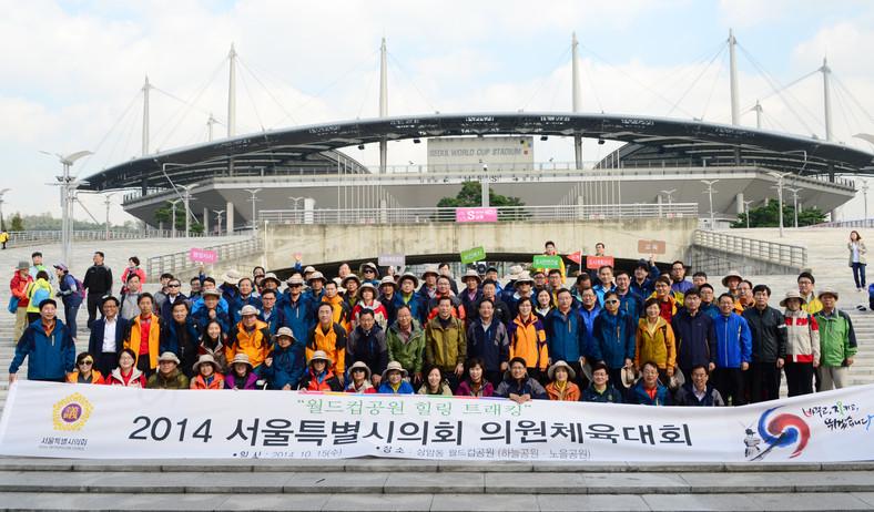 서울시의회 체육대회