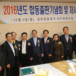 2016년 저서인증식