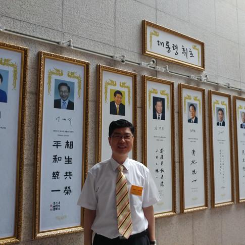 역대 대통령 통일 휘호