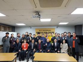 박동명 회장, 공저본 3회 교육