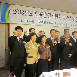 2013년 출판기념회 및 저서인증식