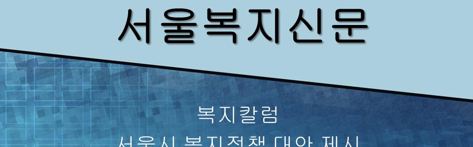 서울복지신문.png