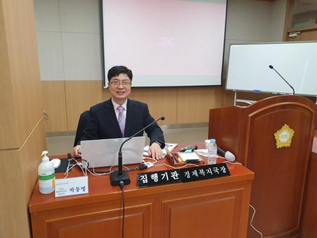박동명 교수, 대구광역시동구의회 강의