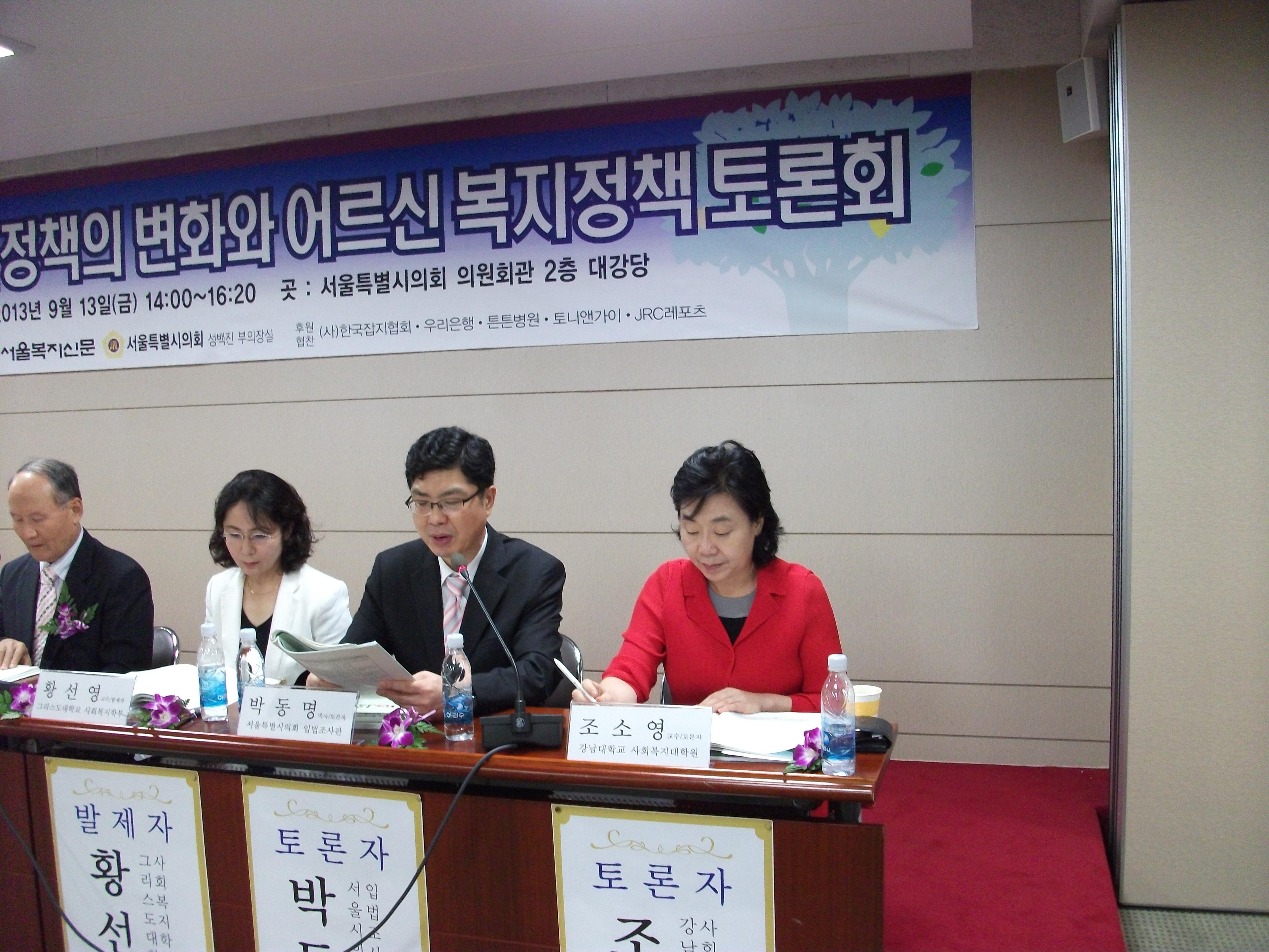 각종 정책토론회 참여