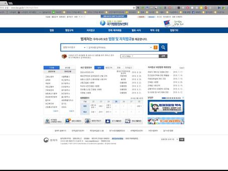 자치 법규 검색 사이트