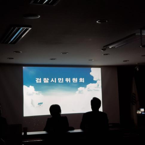 검찰시민위원회 운영계획