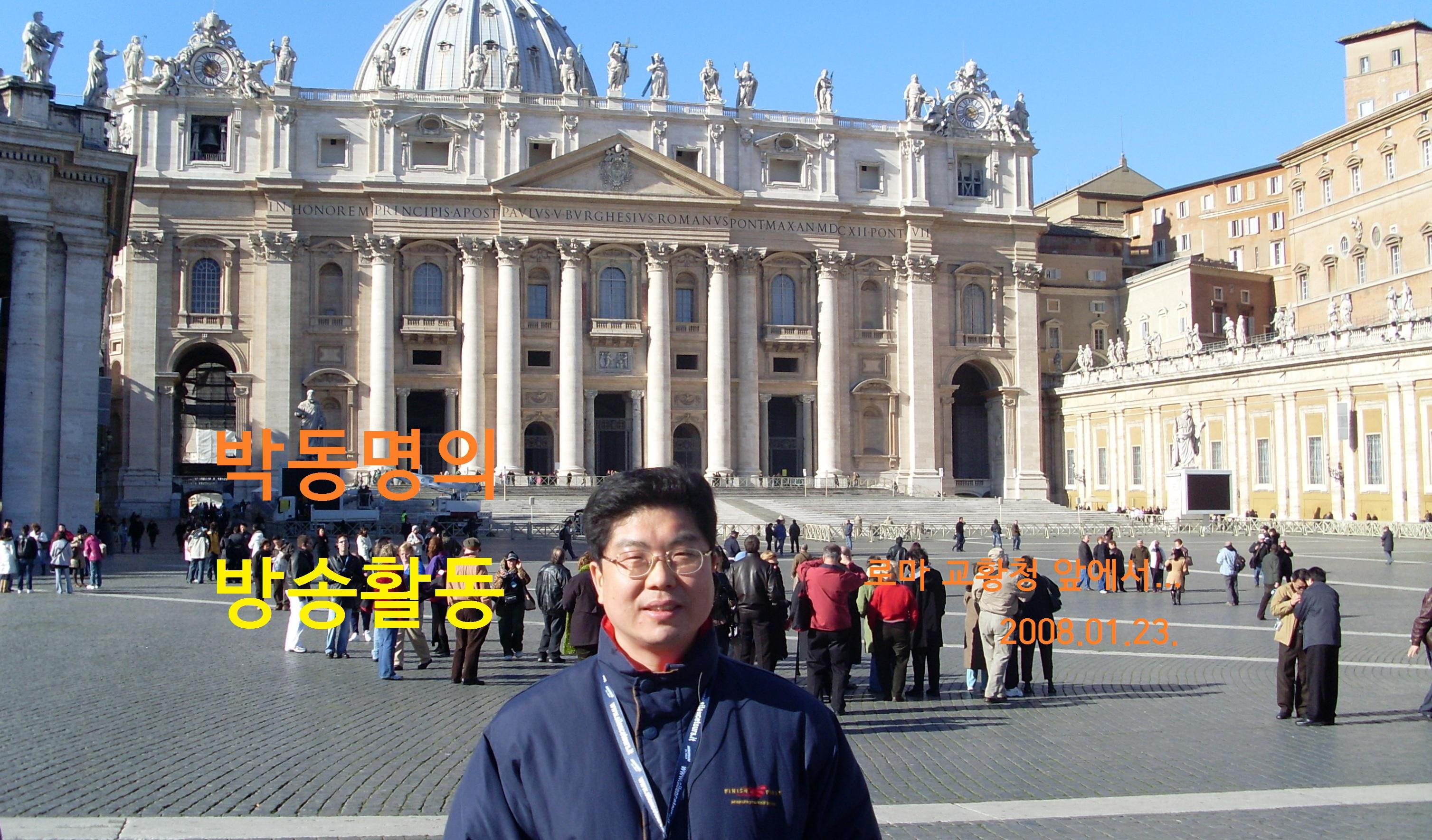 로마 교황청 앞에 서다