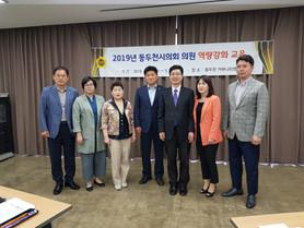 박동명 박사, 동두천시의회에서 강의