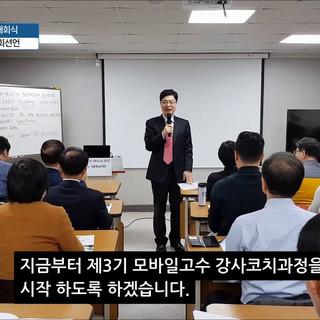 박동명 회장 개회선언