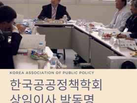 박동명, 한국공공정책학회 상임이사로 선임되다.