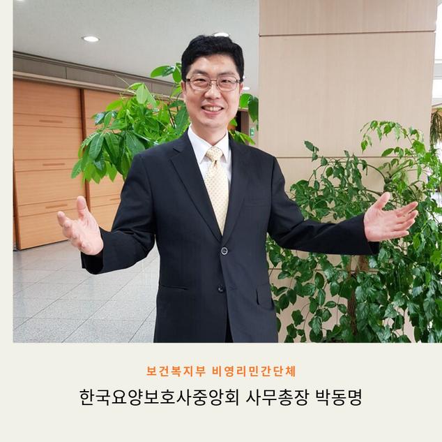 보건복지부 비영리민간단체.png