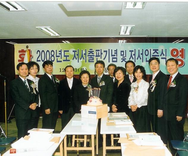2008년도 저서인증식