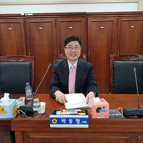박동명 위원, 회의 참석