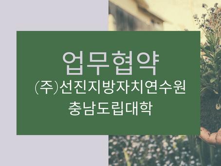 선진지방자치연수원, 충남도립대학과 업무협약