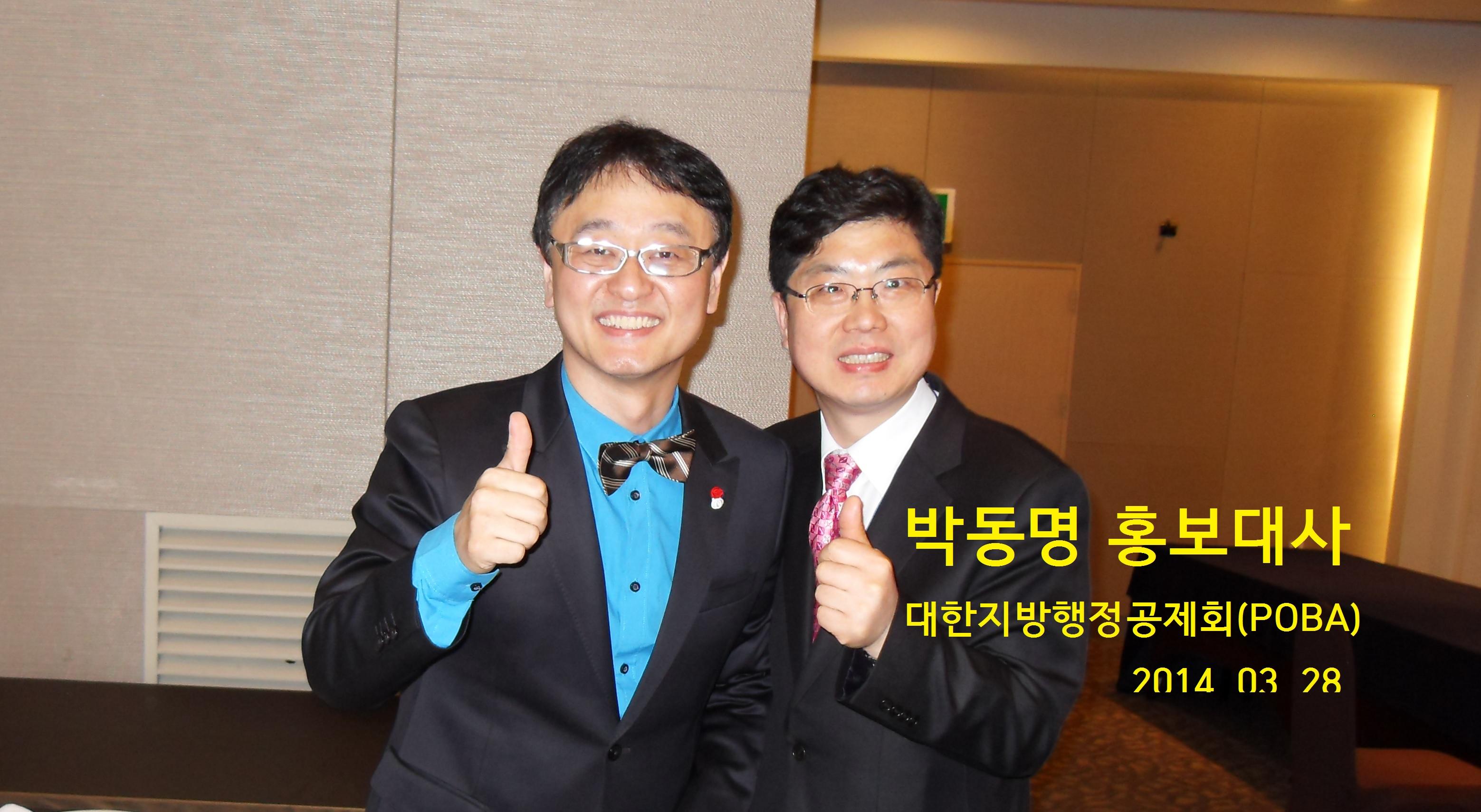 박동명 홍보대사