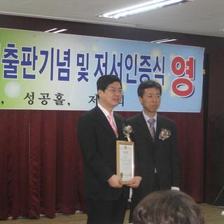 2010년 김명식회장님과 함께...