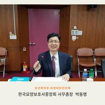 한국요양보호사중앙회 사무총장 박동명.png