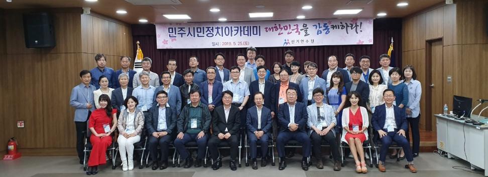 민주정치아카데미(20190526).png