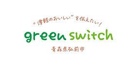 green switch グリーンスイッチ