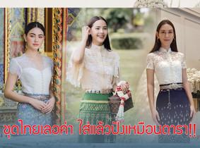 กระแสดาราแม่หญิง ในชุดไทย เสื้อลูกไม้ !!!