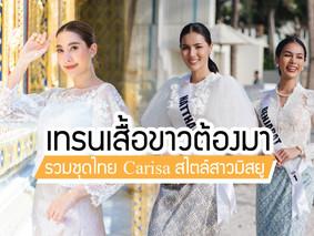 เทรนเสื้อไทยลูกไม้ขาวต้องมา !!