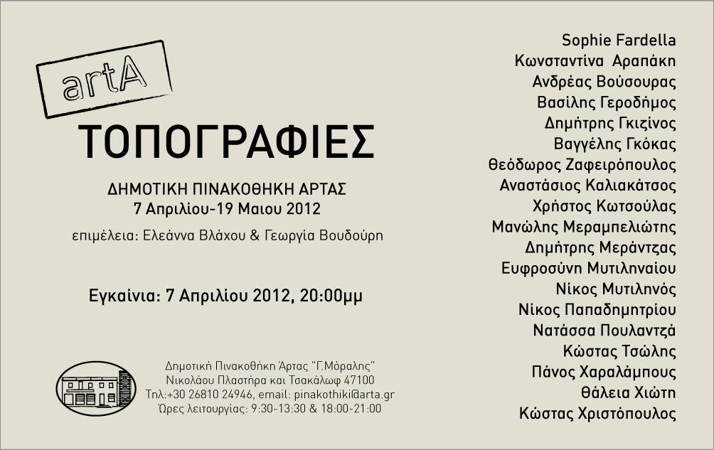 arta topografies e-flyer-01.png