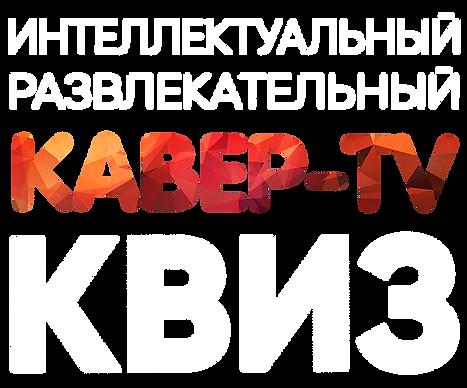 KAVER_Надпись.png