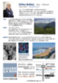 Postcard_gilles-bailac2017.jpg