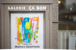 Extension exhibition Motoko Oyamada!