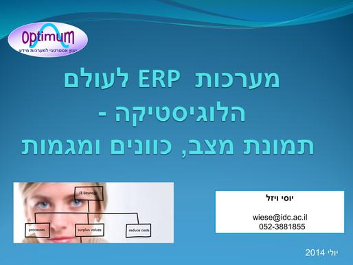 הרצאה מרכזית שלי בועידת ישראל לניהול ארגוני