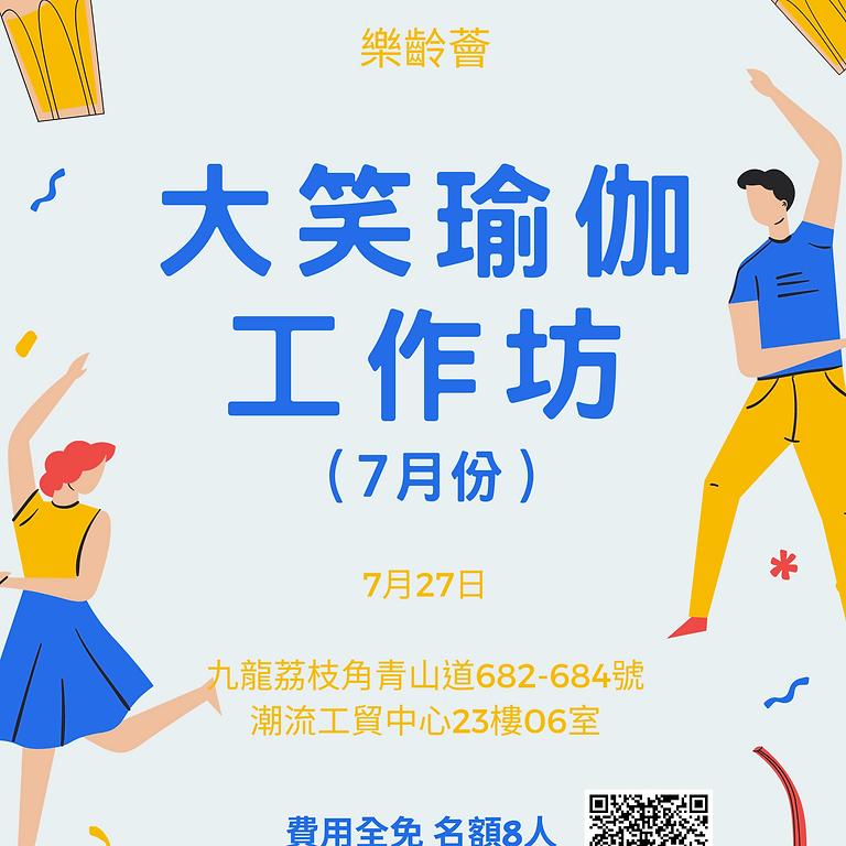 【活動延期】大笑瑜伽工作坊(7月份)