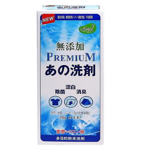 日本初上陸 3,500万本販売 無添加 あの洗剤 除菌 漂白 消臭 スティックタイプ 持ち運び可能 国内旅行 海外旅行 多目的洗剤 粉末 4種の酵素 重曹 クエ