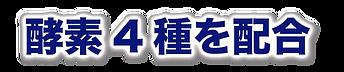 효소4종배함.png