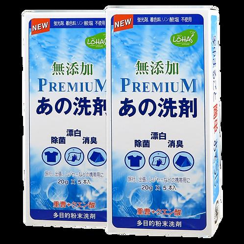 日本初上陸 3,500万本販売 無添加 あの洗剤 除菌 漂白 消臭 スティックタイプ 2セット(1箱に20g x 5本) 持ち運び可能 国内旅行 海外旅行 多目