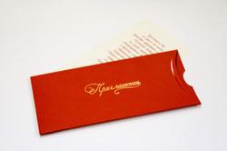 Приглашение из кальки в красном дизайнерском конверте с тиснением