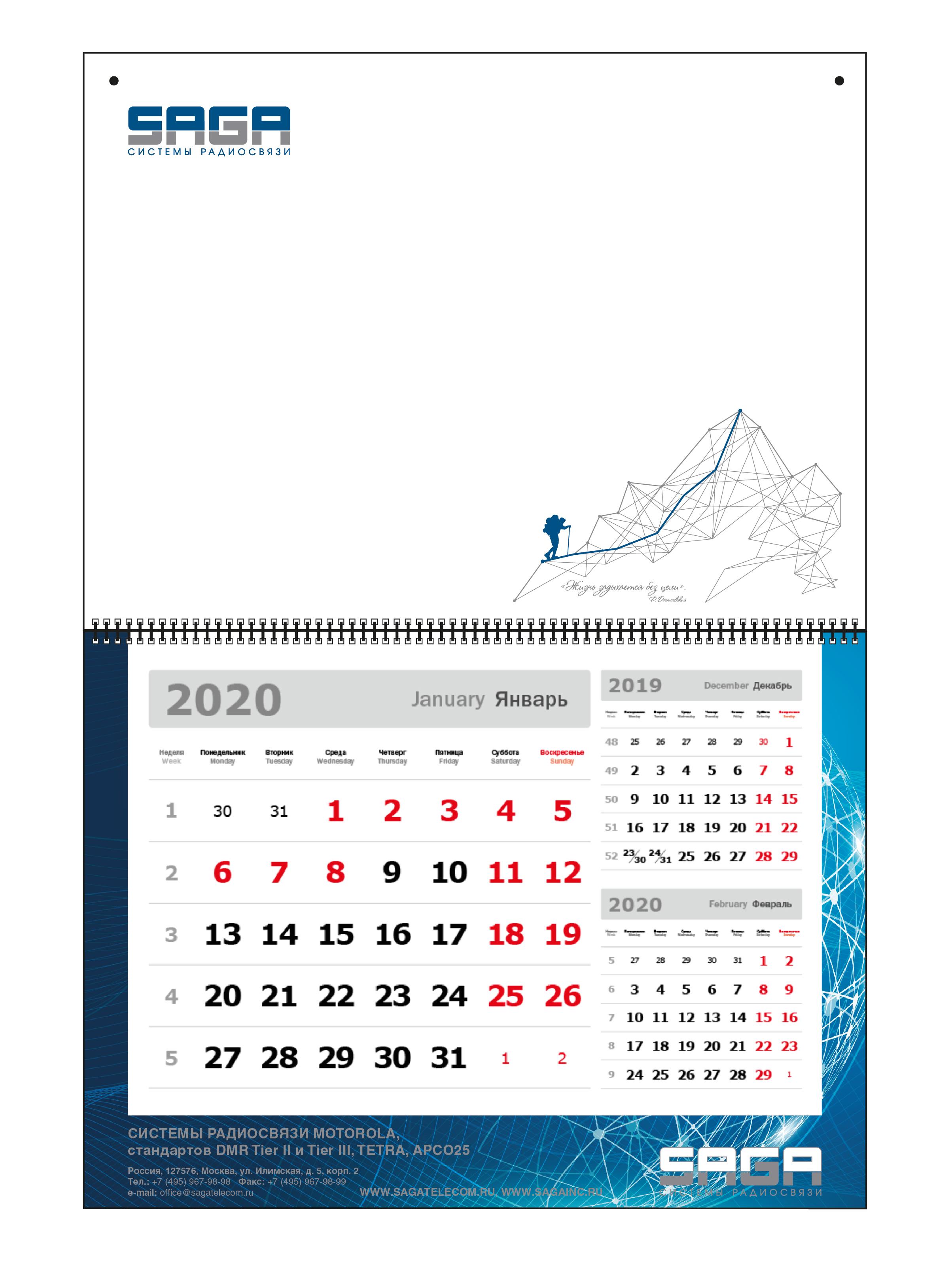Календарь с магнитно маркерной доской