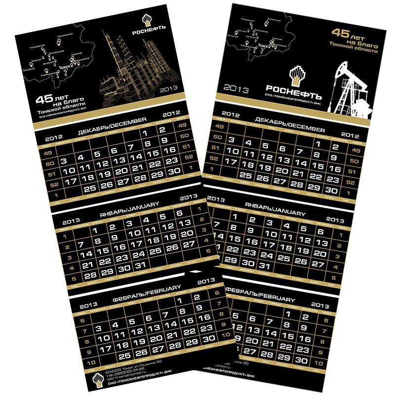 черные квартальные календари