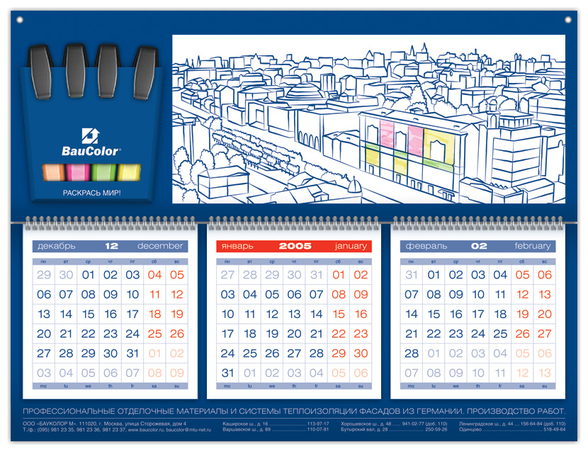 календари с фломастерами