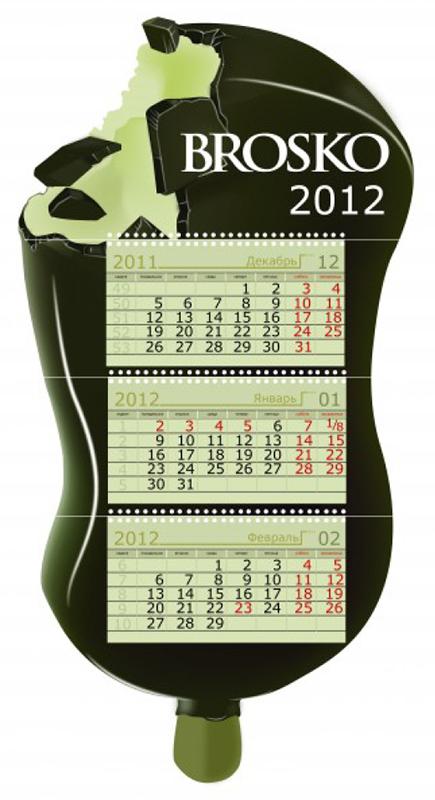 вырубные календари