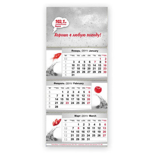 квартальный календарь с индивидуальными блоками