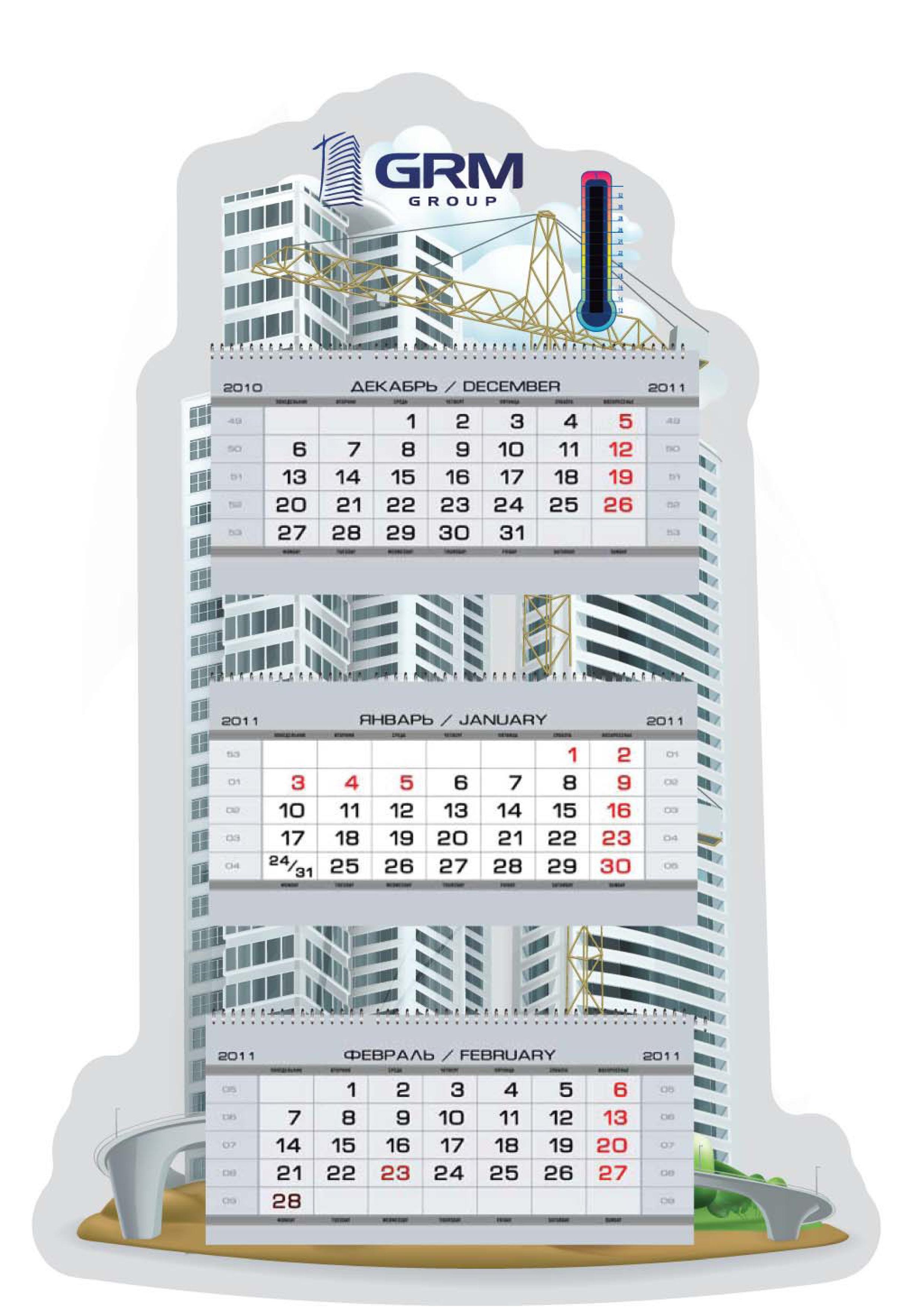 календари квартальные с вырубкой