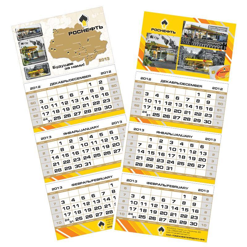 квартальные календари