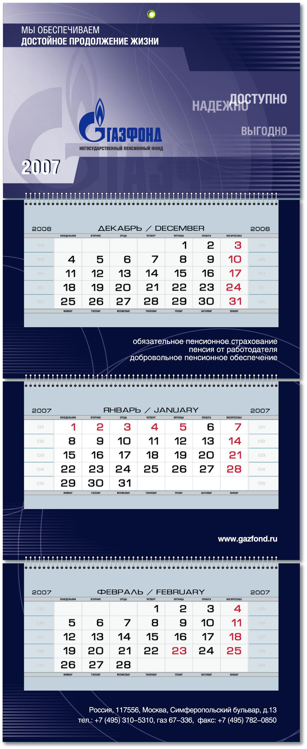 календари с боковыми полями